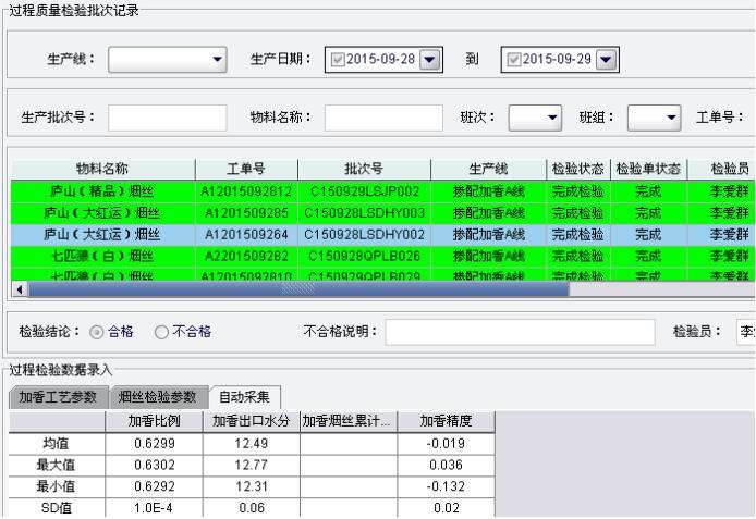 制丝过程检验数据